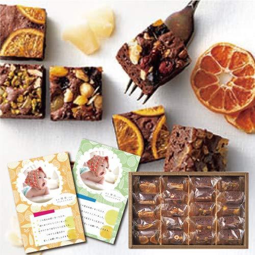 出産 結婚の内祝い(お祝い返し) に人気のお菓子ギフト 木の実と果物のチョコレートケーキ 20個 洋菓子 写真入り・名入れメッセージカード (AD)軽