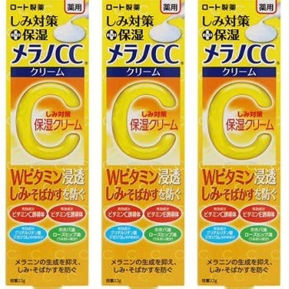変位ビバポークメラノCC 薬用しみ対策 保湿クリーム 23g×3個セット