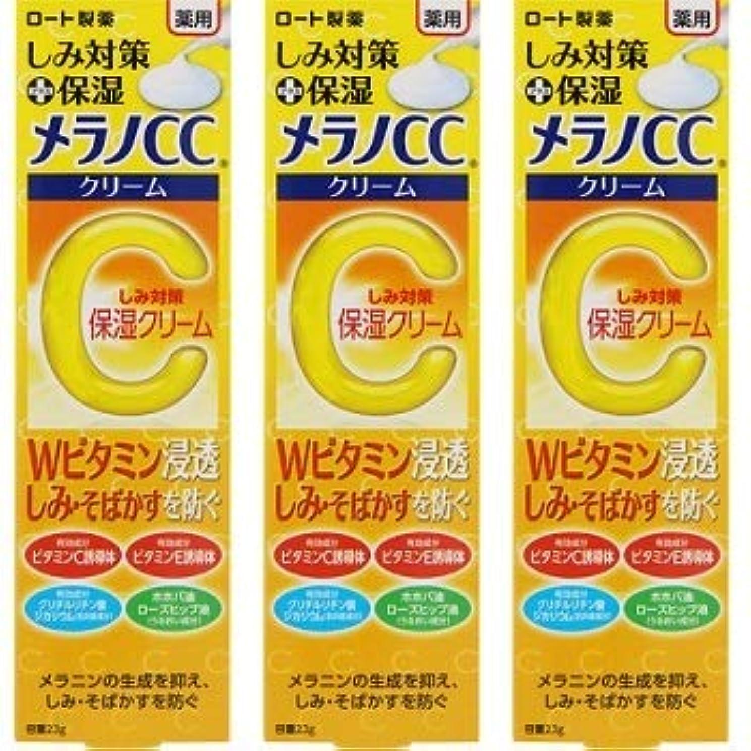 立ち寄る積極的に夜明けメラノCC 薬用しみ対策 保湿クリーム 23g×3個セット