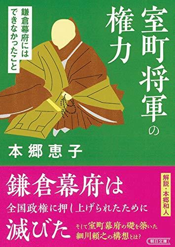 室町将軍の権力 鎌倉幕府にはできなかったこと (朝日文庫)の詳細を見る