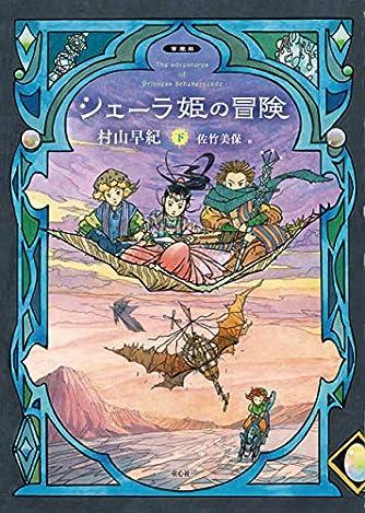 シェーラ姫の冒険(下) ([愛蔵版]シェーラ姫の冒険)