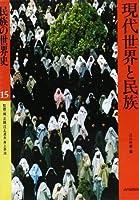 民族の世界史 (15) 現代世界と民族