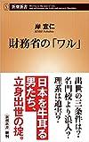 財務省の「ワル」 (新潮新書)