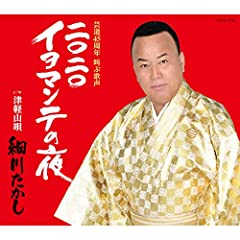 細川たかし「津軽山唄」のジャケット画像