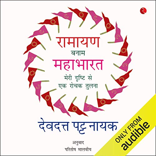Ramayana Banaam Mahabharata [Ramayana vs. Mahabharata] cover art