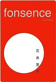 季刊 fonsence vol.10 花虫空月号