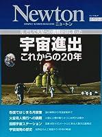 宇宙進出これからの20年―月,そして火星への挑戦がはじまった (NEWTONムック)