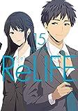 ReLIFE (15) (アース・スターコミックス)