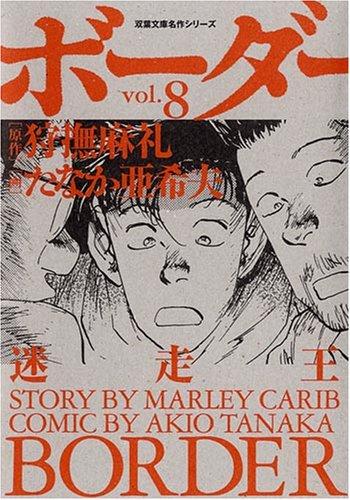 ボーダー vol.8―迷走王 (8) (双葉文庫 た 33-8 名作シリーズ)の詳細を見る
