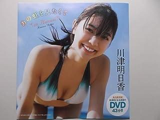 アイドルDVD川津明日香あの虹を見たくて週刊プレイボーイ 2020年No.15特別付録DVD photos
