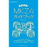 【Cerevo公式】徹底解説!MKZ4ガイドブック