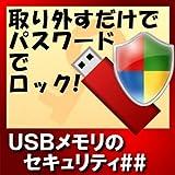 USBメモリのセキュリティ## [ダウンロード]
