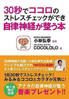 [COCOLOLO, 小林弘幸]の【アプリ100万DL突破!】30秒でココロのストレスチェックができ自律神経が整う本