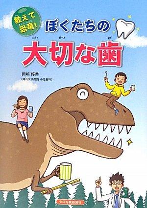 教えて恐竜!ぼくたちの大切な歯の詳細を見る