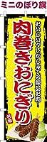 卓上ミニのぼり旗 「肉巻きおにぎり」肉まきおにぎり 短納期 既製品 13cm×39cm ミニのぼり