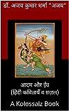 आदम और ईव हिंदी कवितायेँ व ग़ज़ल  A Kolossalz Book Hindi Edition
