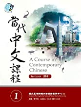 contemporary in chinese