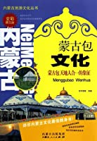 Inner Mongolia Tourism and Culture Series: yurts Culture (full color version)(Chinese Edition)