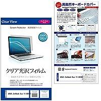 メディアカバーマーケット ASUS ZenBook Duo 14 UX482 [14インチ(1920x1080)]機種で使える【シリコンキーボードカバー フリーカットタイプ と クリア光沢液晶保護フィルム のセット】