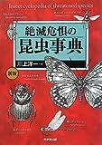 絶滅危惧の昆虫事典