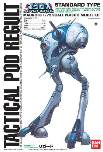 1/72 標準量産タイプワンマン戦闘ポッド リガード (超時空要塞マクロス)
