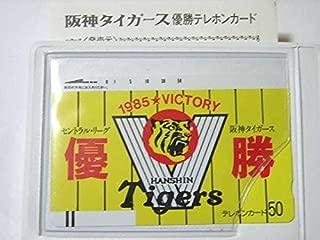 テレカ◆阪神タイガース/1985年優勝記念テレホンカード