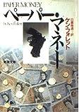 ペーパー・マネー (新潮文庫)