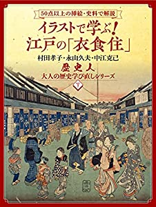大人の歴史学び直しシリーズ 7巻 表紙画像