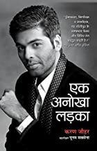 EK ANOKHA LADKA (Hindi Edition)