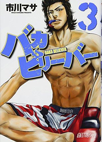 バカビリーバー(3) (ヤンマガKCスペシャル)