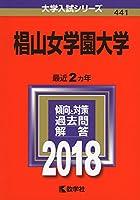 椙山女学園大学 (2018年版大学入試シリーズ)