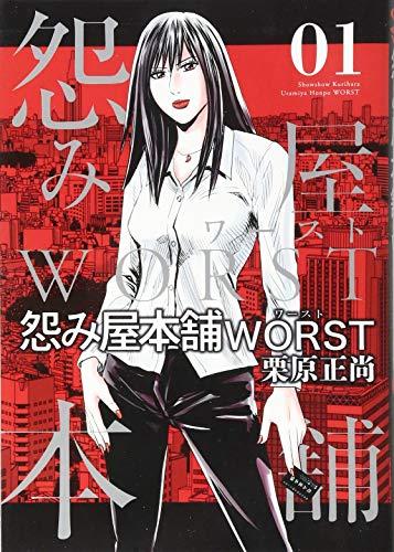 怨み屋本舗 WORST 1 (ヤングジャンプコミックス)