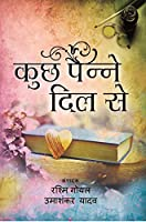 KUCHH PANNE DIL SE (First Edition 2015)