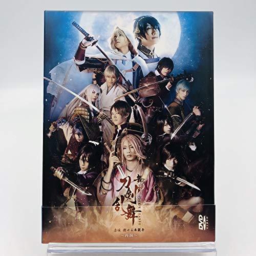 舞台『刀剣乱舞』虚伝 燃ゆる本能寺 ~再演~(初回版) [DVD] ハードカバー デジパック仕様