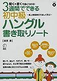CD付 3週間でできる初中級ハングル書き取りノート―聞く+書くで身につける!紙上韓国旅行で楽しく学ぶ