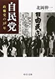 自民党―政権党の38年 (中公文庫)