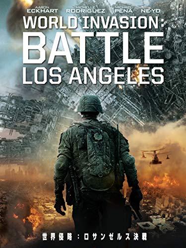 世界侵略:ロサンゼルス決戦 (吹替版)