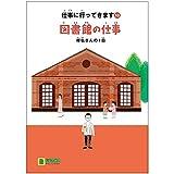 図書館の仕事―祥弘さんの1日 (LLブックやさしくよめる本)
