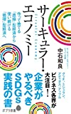 サーキュラー・エコノミー 企業がやるべきSDGs実践の書 (ポプラ新書)