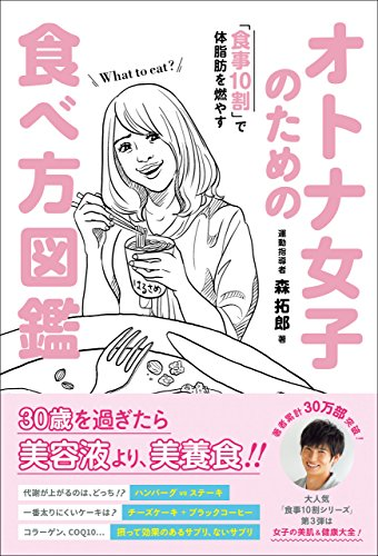 オトナ女子のための食べ方図鑑 - 食事10割で体脂肪を燃やす - (美人開花シリーズ)