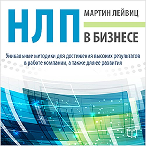 NLP in Business [Russian Edition] cover art