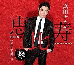 真田ナオキ「惚れた女の弱音酒」のCDジャケット