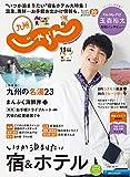 じゃらん九州 2020年11月号 (2020-10-01) [雑誌]