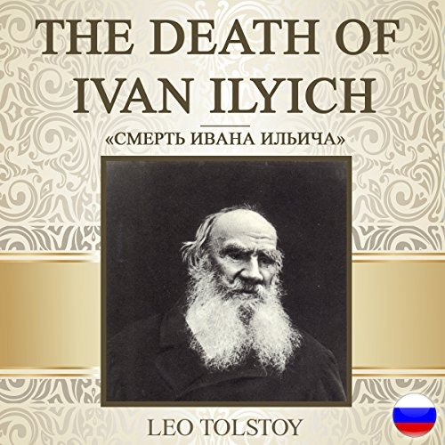 The Death of Ivan Ilyich (Russian Edition) audiobook cover art