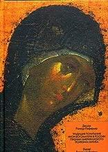 The Joy of All Who Sorrow Icons of the Mother of God in Russia: Traditsiya Pochitaniya Ikon Bogomateri V Rossii Glazami Amerikanskogo Psikhoanalitika (English and Russian Edition)