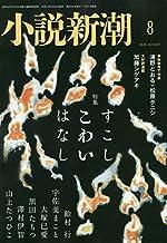 小説新潮 2020年 08 月号 [雑誌]
