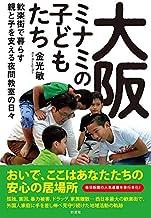 表紙: 大阪ミナミの子どもたち: 歓楽街で暮らす親と子を支える夜間教室の日々 | 金 光敏