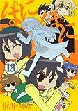 ぱにぽに 13 (ガンガンファンタジーコミックス)