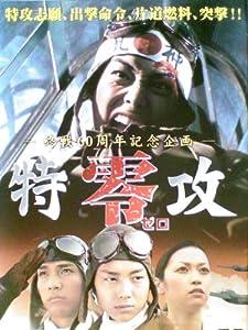 ゼロ 零(2003)