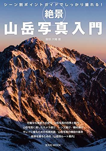 絶景 山岳写真入門